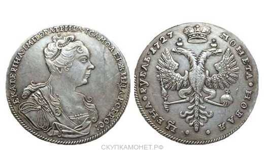 1 рубль 1727 года, Екатерина 1, фото 1