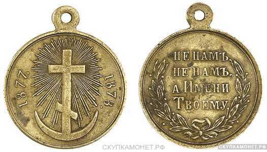 Медаль В память Русско-турецкой войны (бронза), фото 1