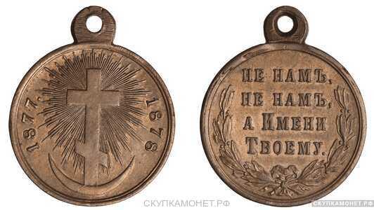 Медаль В память Русско-турецкой войны (медь), фото 1