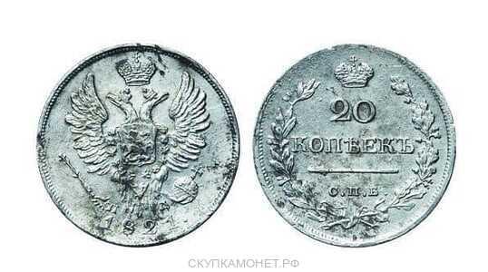 20 копеек 1821 года, Александр 1, фото 1