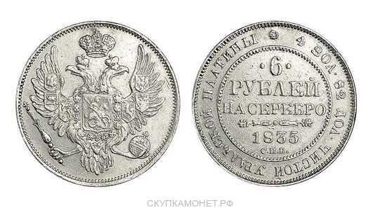6 рублей 1835 года, Николай 1, фото 1