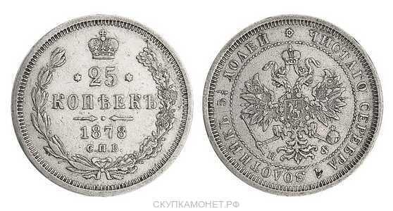 25 копеек 1878 года СПБ-НФ (Александр II, серебро), фото 1