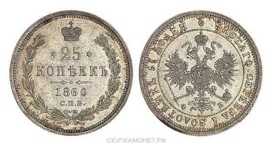 25 копеек 1860 года СПБ-ФБ (Александр II, серебро), фото 1
