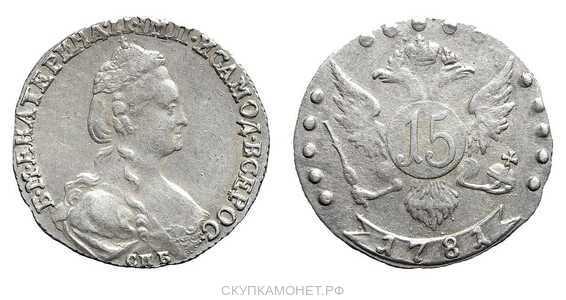 15 копеек 1781 года, Екатерина 2, фото 1