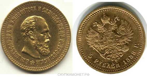 5 рублей 1888 года (золото, Александр III), фото 1