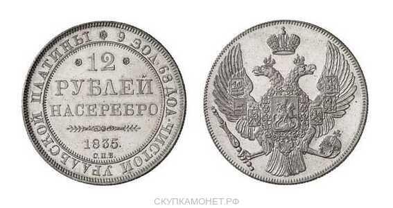 12 рублей 1835 года, Николай 1, фото 1