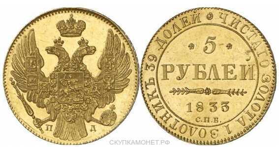 5 рублей 1833 года, Николай 1, фото 1