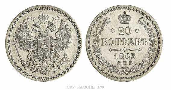 20 копеек 1863 года СПБ-АБ (Александр II, серебро), фото 1