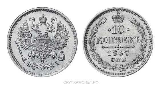 10 копеек 1867 года СПБ-НI (серебро, Александр II)., фото 1