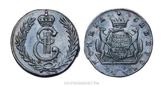 5 копеек 1779 года, Екатерина 2, фото 1