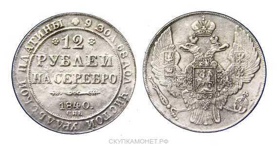 12 рублей 1840 года, Николай 1, фото 1