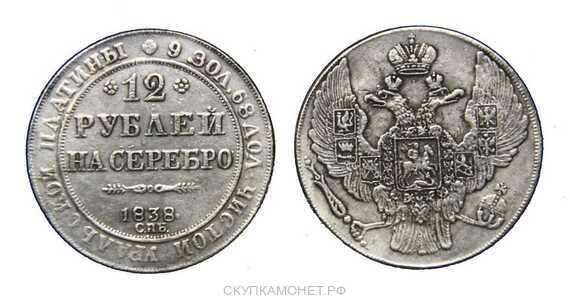 12 рублей 1838 года, Николай 1, фото 1