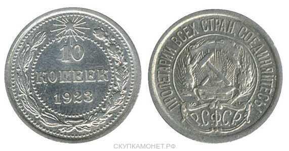 10 копеек 1923 года (серебро, РСФСР), фото 1