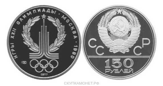 150 рублей 1977 года (эмблема олимпиады-80, платина), фото 1