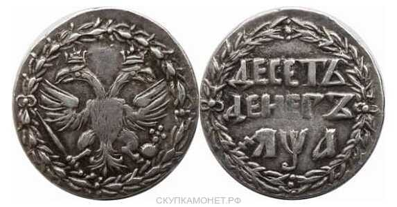 10 денег 1701 года, Петр 1, фото 1