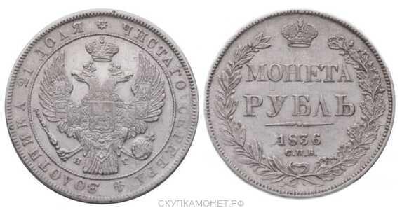 1 рубль 1836 года, Николай 1, фото 1