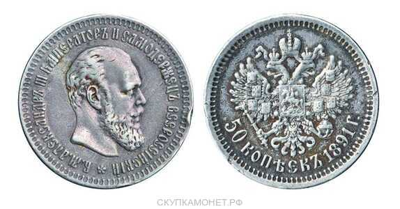 50 копеек 1891 года (АГ, Александр III, серебро), фото 1