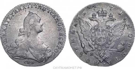 Полтина 1771 года, Екатерина 2, фото 1
