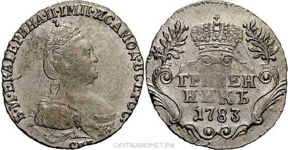 Гривенник 1783 года, Екатерина 2, фото 1