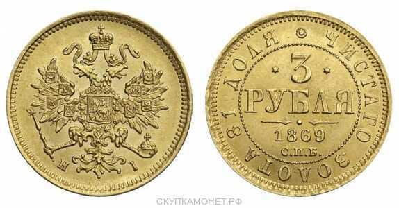 3 рубля 1869 года СПБ-HI (Александр II, золото), фото 1
