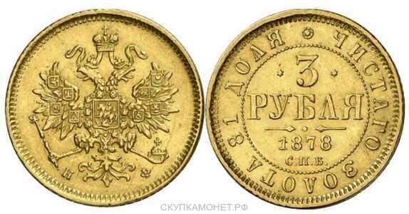 3 рубля 1878 года СПБ-НФ (Александр II, золото), фото 1