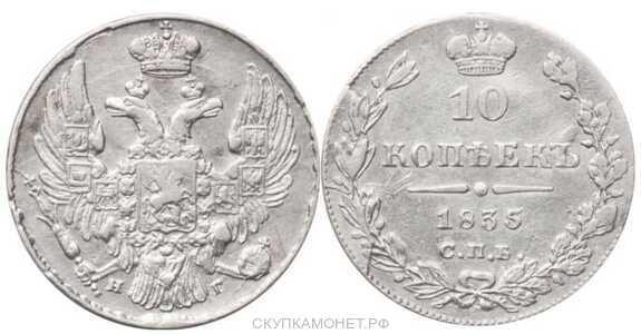 10 копеек 1835 года, Николай 1, фото 1