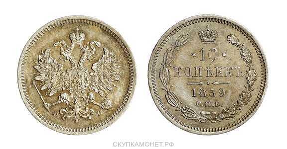 10 копеек 1859 года СПБ-ФБ (серебро, Александр II)., фото 1