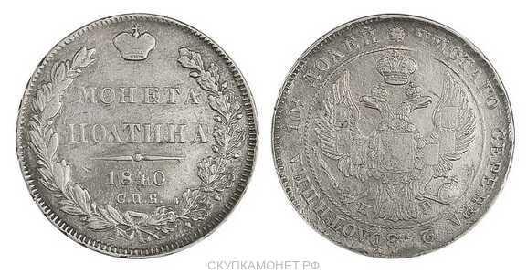 Полтина 1840 года, Николай 1, фото 1