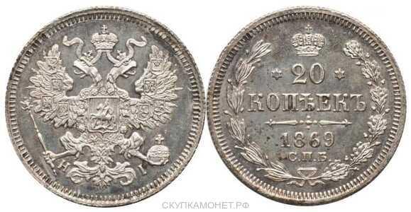 20 копеек 1869 года СПБ-НI (Александр II, серебро), фото 1