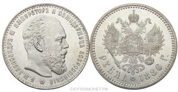 1 рубль 1886 года СПБ-АГ (серебро, Александр III), фото 1