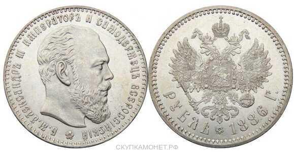 50 копеек 1886 года (АГ, Александр III, серебро), фото 1