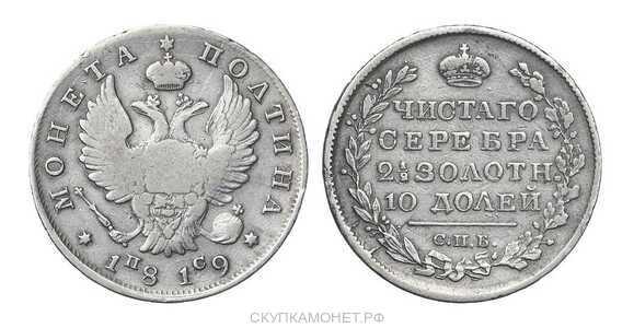 Полтина 1819 года, Александр 1, фото 1