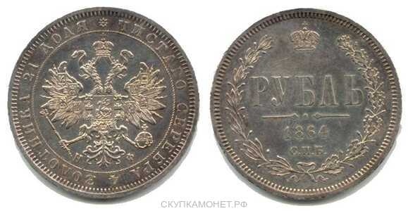1 рубль 1864 года СПБ-НФ (Александр II, серебро), фото 1