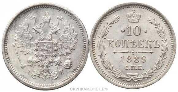 10 копеек 1889 года (серебро, Александр III), фото 1