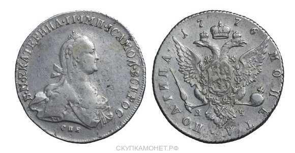 Полтина 1776 года, Екатерина 2, фото 1