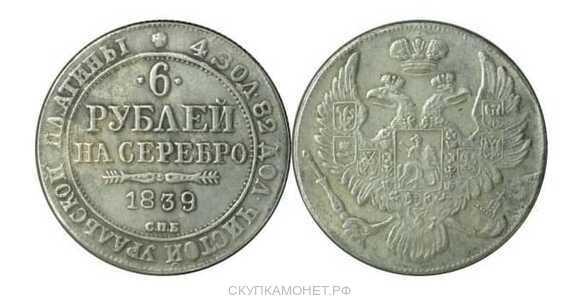 6 рублей 1839 года, Николай 1, фото 1