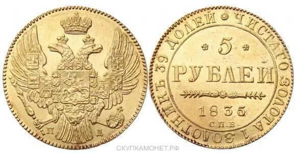 5 рублей 1835 года, Николай 1, фото 1