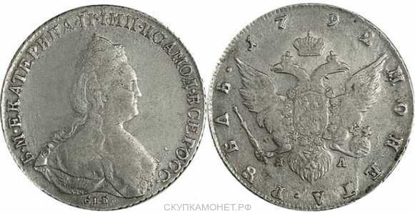 1 рубль 1792 года, Екатерина 2, фото 1