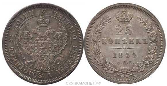 25 копеек 1844 года, Николай 1, фото 1
