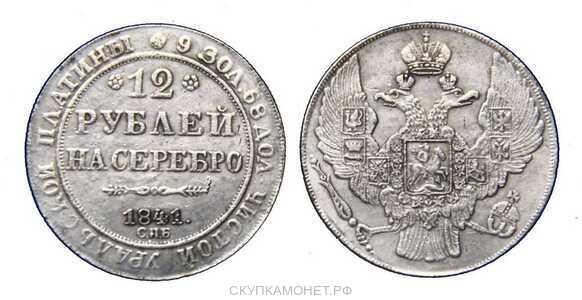 12 рублей 1841 года, Николай 1, фото 1