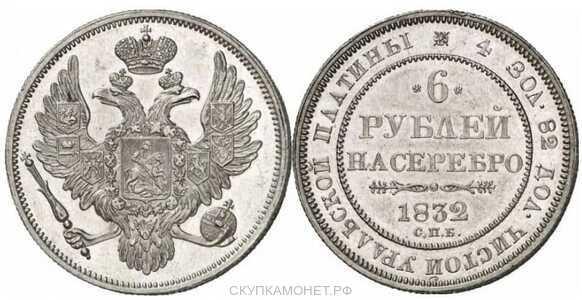 6 рублей 1832 года, Николай 1, фото 1