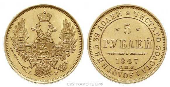 5 рублей 1847 года, Николай 1, фото 1