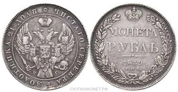 1 рубль 1839 года, Николай 1, фото 1