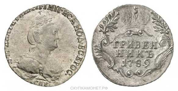 Гривенник 1789 года, Екатерина 2, фото 1