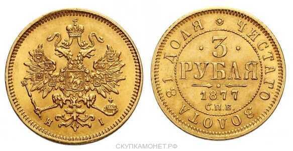 3 рубля 1877 года СПБ-НI СПБ-НФ (Александр II, золото), фото 1