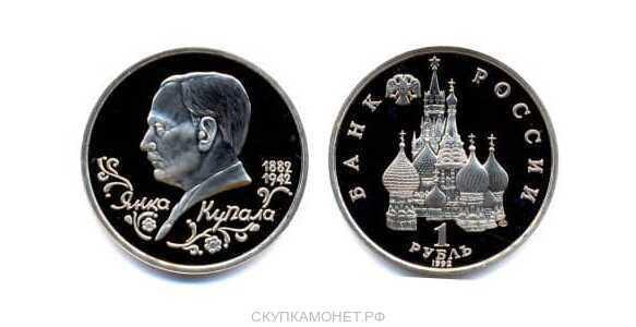 1 рубль 1992 года к 110-летию со рождения поэта Янка Купала PROOF, фото 1