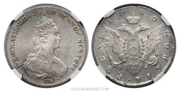1 рубль 1780 года, Екатерина 2, фото 1
