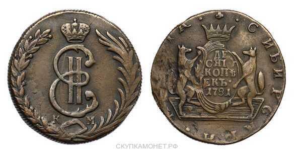 10 копеек 1781 года, Екатерина 2, фото 1