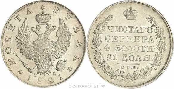 1 рубль 1821 года, Александр 1, фото 1