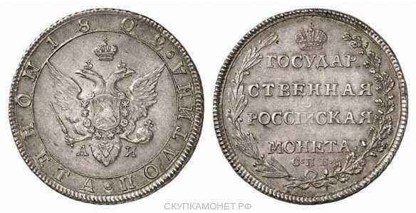 Полтина 1802 года, Александр 1, фото 1